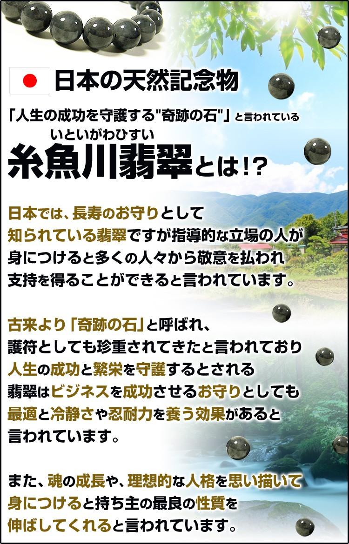 糸魚川翡翠とは