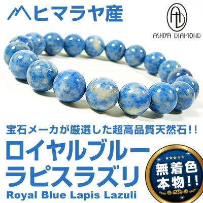 ヒマラヤ産 ロイヤルブルーラピスラズリ 天然宝石 高品質 希少石