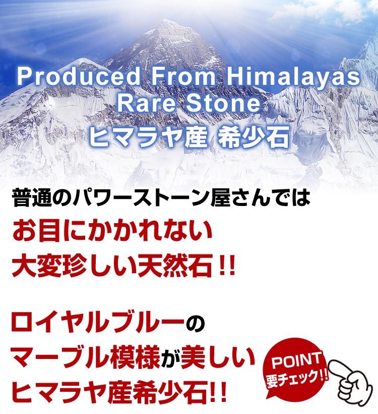 ロイヤルブルーのマーブル模様が美しいヒマラヤ産希少石