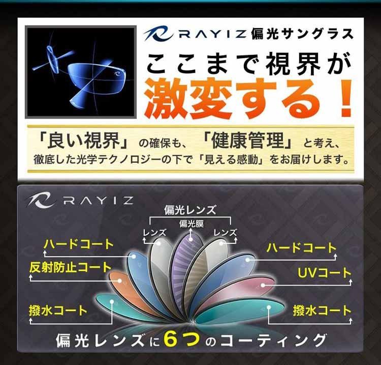 偏光サングラス 偏光レンズ4面使用 RZ01