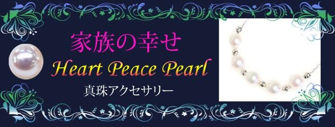 パワーストーン、ブレスレット販売 真珠
