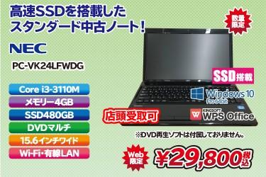 480GB SSD搭載の中古ノート