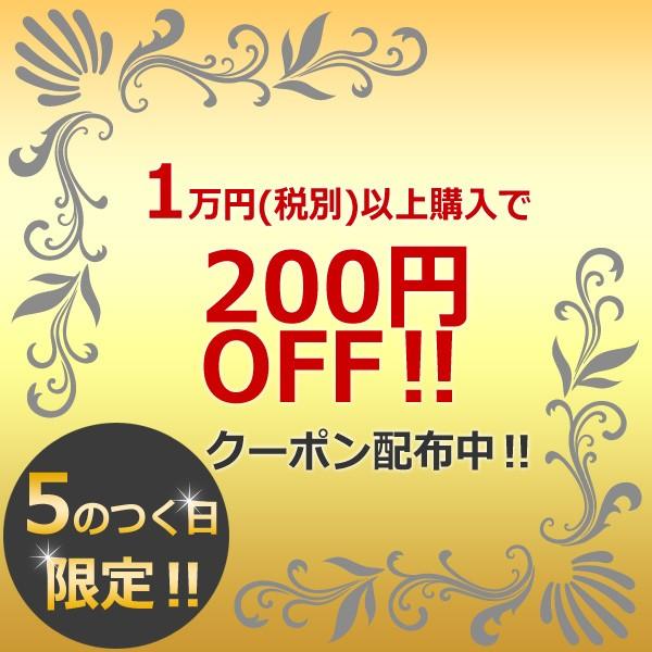 『5のつく日』限定!1万円以上購入で200円OFFクーポン♪