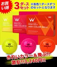 WOSS ウォズ カラー ゴルフボール 3ダース お買得