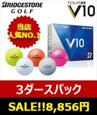 ブリヂストン TOUR B V10 ツアービーブイテン ゴルフボール 3ダース お買得