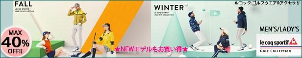 ゴルフウェア アパレル ルコック スポーティフ ゴルフ 春 夏 秋 冬 新作 男 女 メンズ レディース
