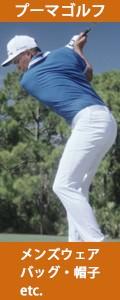 プーマゴルフ puma pumagolf