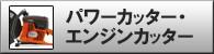 ハスクバーナパワーカッター/エンジンカッター