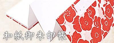"""""""御朱印帳特集"""""""