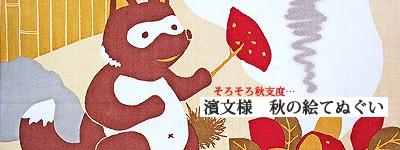 """""""秋の絵てぬぐい特集"""""""