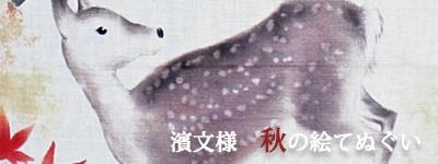 """""""2018秋の絵てぬぐい"""""""
