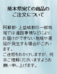 熊本県への配送について