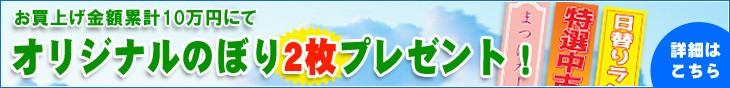 お買い上げ金額累計10万円にて、オリジナルのぼり2枚プレゼント!