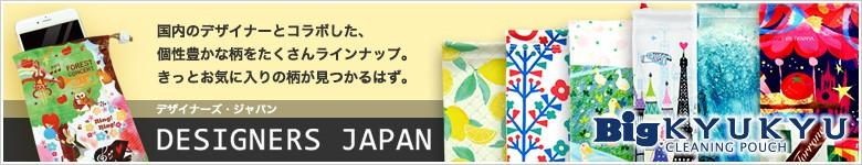 DESIGNERS JAPAN BigKYUKYU