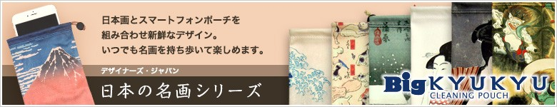 日本の名画シリーズ BigKYUKYU