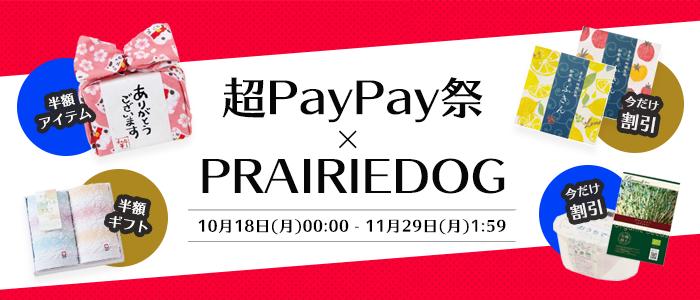 PayPay祭開催中