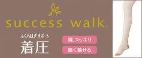 success walk