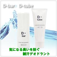 D-bar(ディーバー・ディーチューブ)