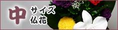 中サイズ仏花