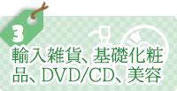 輸入雑貨、基礎化粧品、DVD・CD、美容