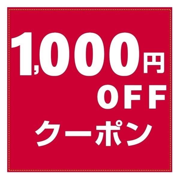 乳酸菌入青汁商品1000円OFFクーポン