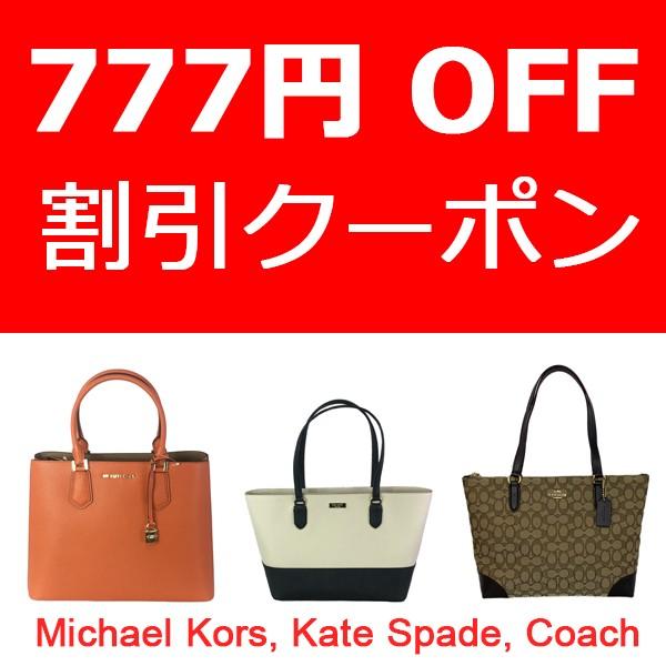 777円 割引クーポン