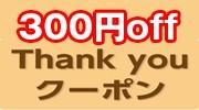 300円サンキュークーポン