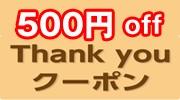 500円サンキュークーポン