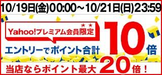 プレミアム会員限定ポイント付与ポニー2018年10月19日(金)00:00〜10月21日(日)23:59