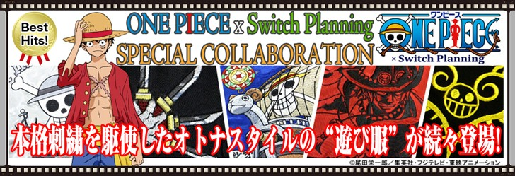 大人気漫画「ワンピース」 × 本格和柄刺繍