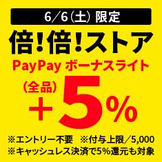 倍!倍!ストア誰でも+5%(2020年6月6日(土)限定)