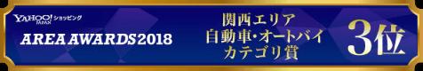 関西エリア「自動車・オートバイカテゴリ賞」3位|ヤフーショッピング エリアアワード2018