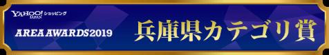兵庫県「自動車・オートバイカテゴリ賞」1位|ヤフーショッピング エリアアワード2018