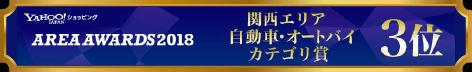 2018年 関西エリア 自動車・オートバイカテゴリ賞3位 を受賞