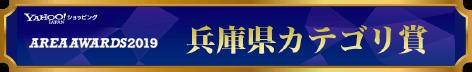 2019年 兵庫県 自動車・オートバイカテゴリ賞1位 を受賞