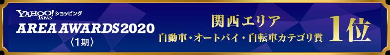 2020年 関西エリア 自動車・オートバイ・自転車カテゴリ賞1位を受賞