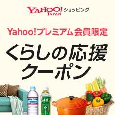 Yahoo!プレミアム会員限定くらしの応援クーポン(10/1 12:00〜)