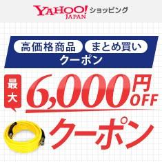 高単価商品・まとめ買いクーポン(2018年6月18日(月)12:00〜2018年6月26日(火)1:00)