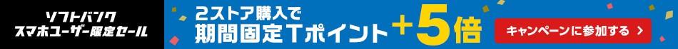 ソフトバンクスマホユーザー限定 2ストア購入でポイント+5倍キャンペーン(2018年8月26日(日)00:00〜8月28日(火)23:59)