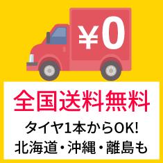 全国送料無料(北海道や沖縄でもタイヤ1本からOK!)
