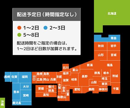 都道府県別の最短配送予定日