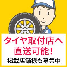 タイヤ取付店へ直送可能!(掲載可能な店舗様も募集中)