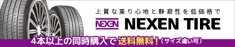 NEXEN(ネクセン)タイヤは4本以上の同時購入で送料無料!(サイズ違い可)