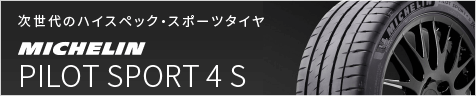 MICHELIN Pilot Sport 4 S(ミシュラン/パイロット・スポーツ・フォー・エス)
