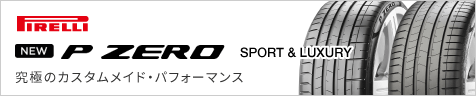 ピレリ ニューPゼロ(PZ4)