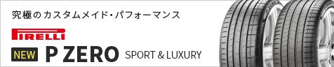 PIRELLI NEW P ZERO(ピレリ/ニュー・ピーゼロ)(PZ4)