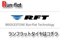 ランフラットタイヤ(RFT)はこちら
