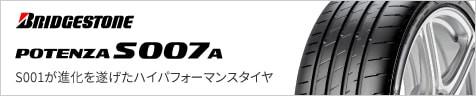 ブリヂストン ポテンザ s007A