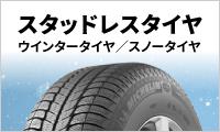 スタッドレスタイヤ/ウインタータイヤ/スノータイヤ