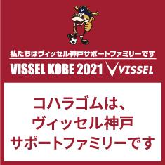 コハラゴムは、ヴィッセル神戸サポートファミリーです